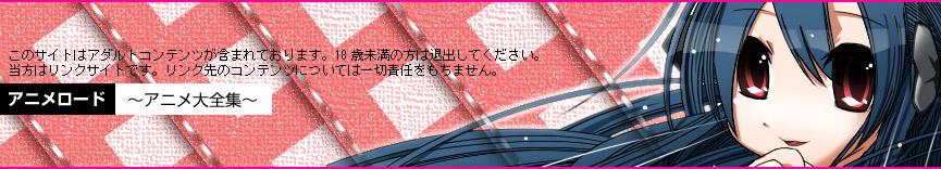 アニメロード 毎日更新アニメ画像